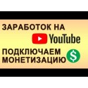 Help with monetization on YouTube. Buy a watch (1000, 2000, 3000, 4000).