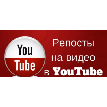 YouTube reposts (social signals) to social networks (1000)